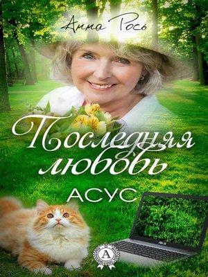 cover image of Последняя любовь