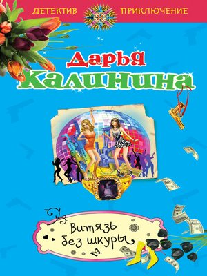 cover image of Витязь без шкуры