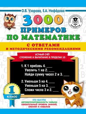 cover image of 3000 примеров по математике с ответами и методическими рекомендациями. Устный счёт. Сложение и вычитание в пределах 10. 1 класс