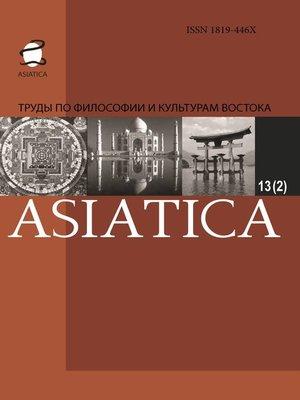 cover image of ASIATICA. Труды по философии и культурам Востока. Выпуск 13(2)