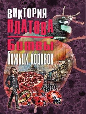 cover image of Битвы божьих коровок