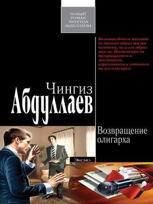 cover image of Возвращение олигарха