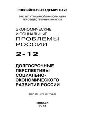 cover image of Экономические и социальные проблемы России №2 / 2012