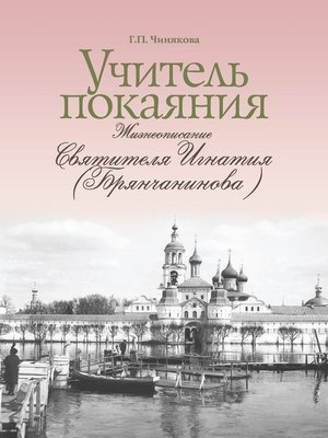 cover image of Учитель покаяния. Жизнеописание святителя Игнатия (Брянчанинова)