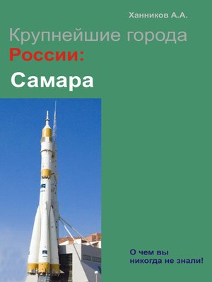 cover image of Самара