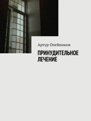 cover image of Принудительное лечение