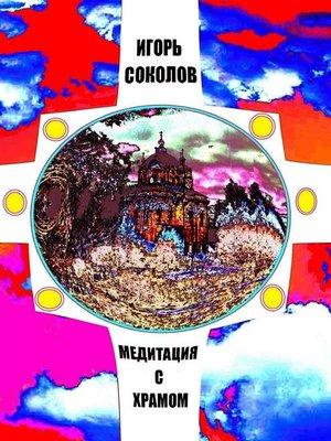 cover image of Медитация схрамом