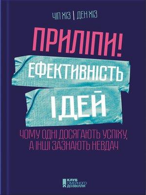 cover image of Приліпи! Ефективність ідей