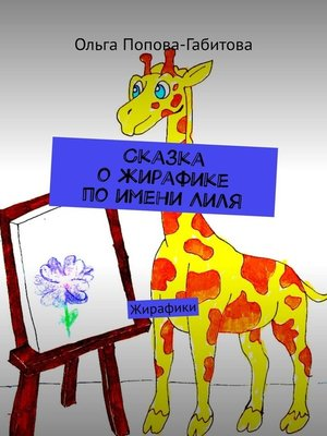 cover image of Сказка ожирафике поимениЛиля. Жирафики