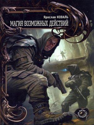cover image of Магия возможных действий