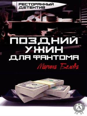 cover image of Поздний ужин для фантома