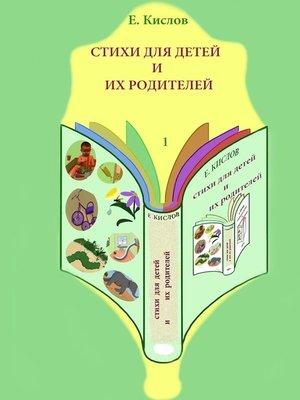 cover image of Стихи для детей иих родителей-1