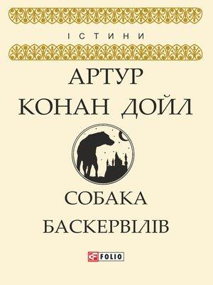 cover image of Собака Баскервілів