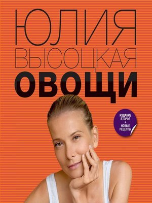 cover image of Овощи