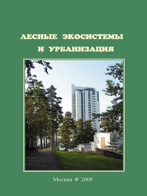 cover image of Лесные экосистемы и урбанизация