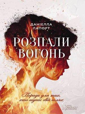 cover image of Розпали вогонь! Поради для тих, хто шукає свій шлях