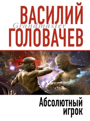 cover image of Абсолютный игрок
