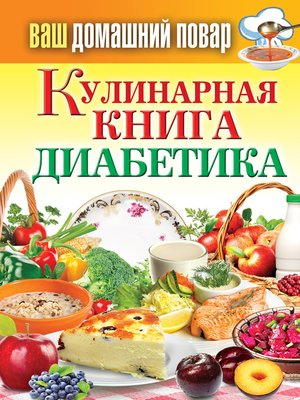 cover image of Кулинарная книга диабетика
