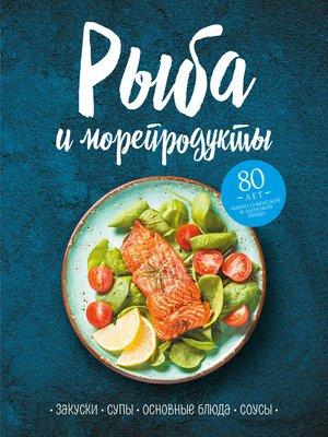 cover image of Рыба и морепродукты. Закуски, супы, основные блюда и соусы