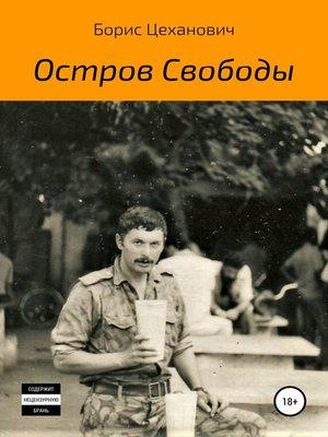 cover image of Остров Свободы