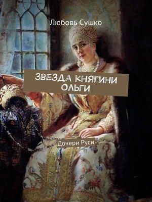 cover image of Звезда княгини Ольги. ДочериРуси