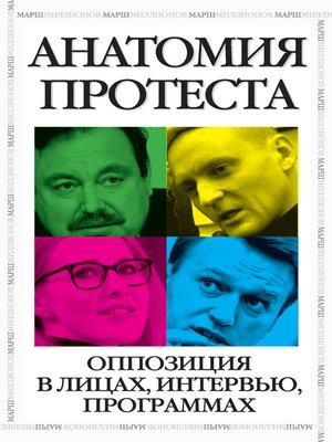 cover image of Анатомия протеста
