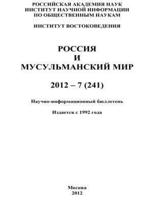 cover image of Россия и мусульманский мир № 7 / 2012