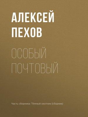 cover image of Особый почтовый