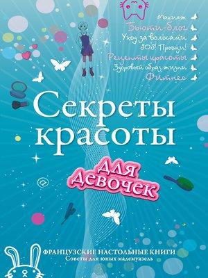 cover image of Секреты красоты для девочек. Кто на свете всех милее?