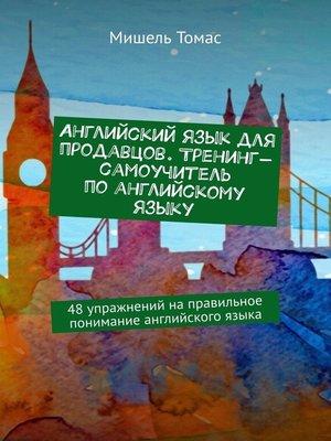 cover image of Английский язык для продавцов. Тренинг-самоучитель поанглийскому языку. 48упражнений направильное понимание английского языка