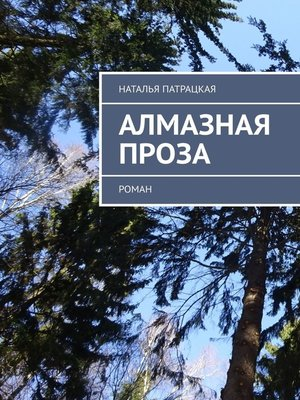 cover image of Алмазная проза. Роман
