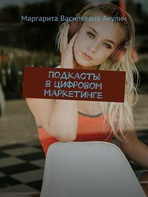 cover image of Подкасты в цифровом маркетинге