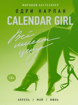 cover image of Calendar Girl. Всё имеет цену