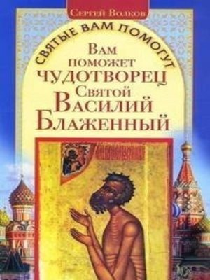 cover image of Вам поможет чудотворец Святой Василий Блаженный