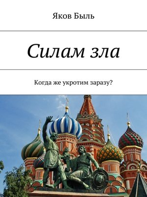 cover image of Силам зла
