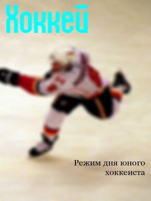 cover image of Режим дня юного хоккеиста