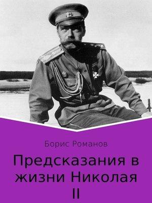 cover image of Предсказания в жизни Николая II. Части 1 и 2