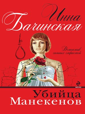 cover image of Убийца манекенов