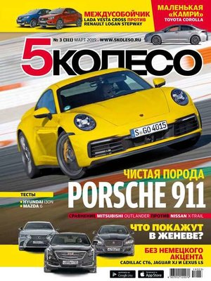 cover image of 5 Колесо 03-2019