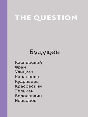 cover image of The Question. Будущее