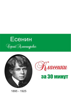 cover image of Есенин за 30 минут
