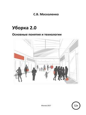 cover image of Уборка 2.0 – Основные понятия и технологии