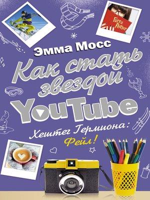 cover image of Как стать звездой YouTube. Хештег Гермиона
