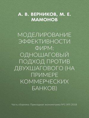 cover image of Моделирование эффективности фирм