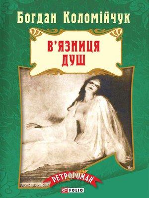 cover image of В'язниця душ