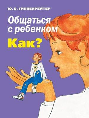 cover image of Общаться с ребенком. Как?