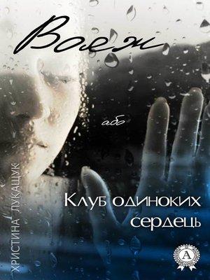 cover image of Вояж, або Клуб одиноких сердець