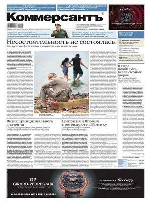 cover image of Коммерсантъ (понедельник-пятница) 104-2015
