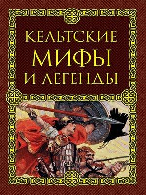 cover image of Кельтские мифы и легенды