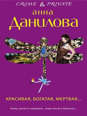 cover image of Красивая, богатая, мертвая...
